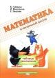 Математика в начальной школе. Таблица умножения. Рабочая тетрадь